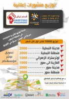 Flyer / Coupon Distribution in South Lebanon